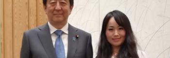2019年内閣府チャレンジ賞特別部門賞受賞