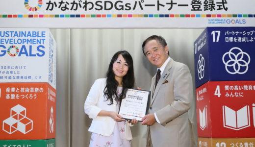 神奈川県SDGsパートナー登録式に参加