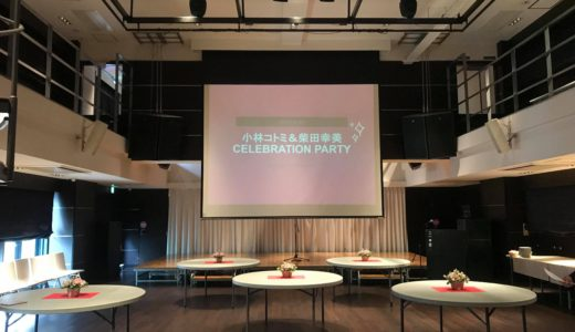 小林コトミセレブレーションパーティー