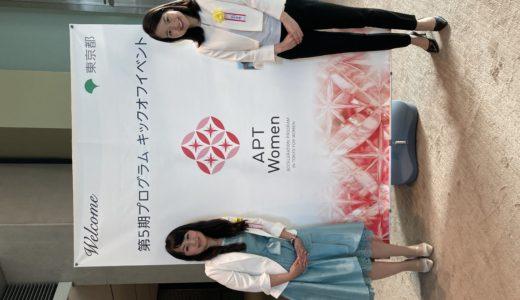 東京都女性ベンチャー成長促進事業 APT Women第5期採択